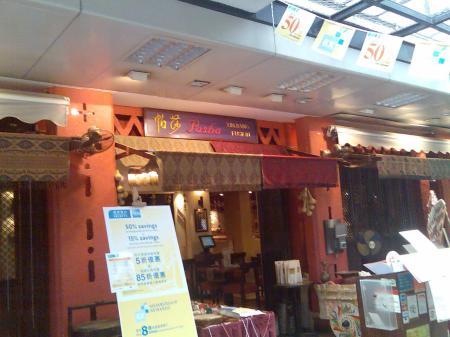 P@SHA restaurant