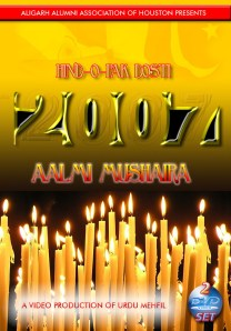 mushaira-2007_dvd-box_web